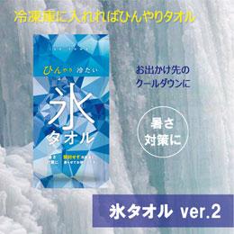 氷タオル ver.2