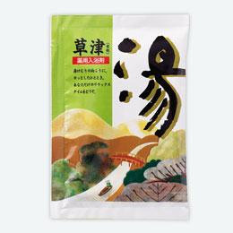 薬用入浴剤 湯1個(草津)