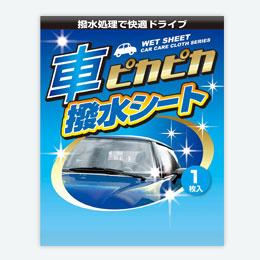 車ピカピカシート1枚(撥水)