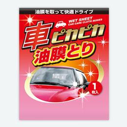 車ピカピカシート1枚(油膜とり)