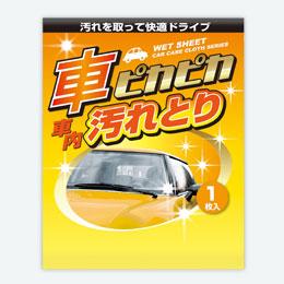 車ピカピカシート1枚(汚れとり)