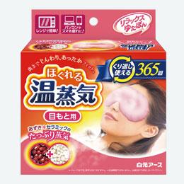 リラックスゆたぽん 目もと用ほぐれる温蒸気