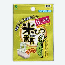 米びつ番長(わさび成分)