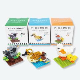 組み立てて遊ぶマイクロブロック1個