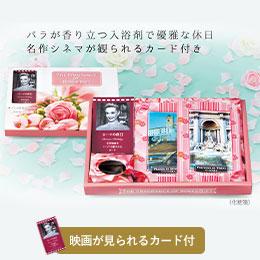 バラの香りギフト ~映画を観られるカード付~