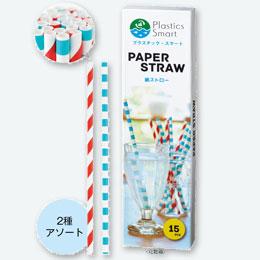 プラスチックスマート 紙ストロー15本組