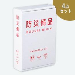 防災備品(四六判サイズ)ホワイト