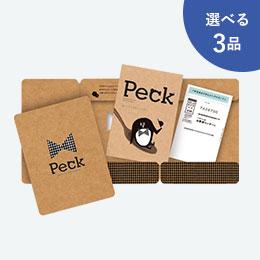 チョイスカタログ Peck 選べる3品コース