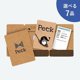 チョイスカタログ Peck 選べる7品コース