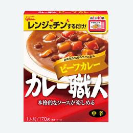 カレー職人ビーフカレー(中辛)1食
