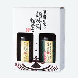 寺岡有機醸造共同企画 たまごかけ専用しょうゆ2本組