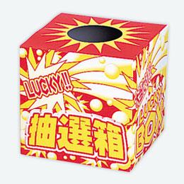 ラッキー抽選箱(中)