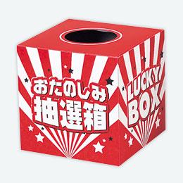 おたのしみ抽選箱(小)
