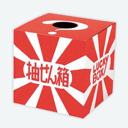 抽選箱(大)