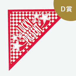 スピード三角くじD賞(1シート20枚付き)