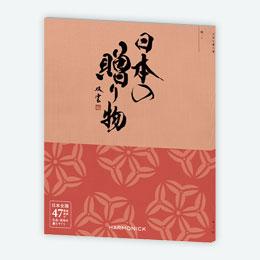 日本の贈り物【梅(うめ)】
