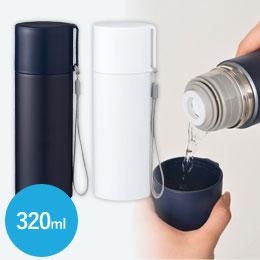 真空ステンレス カップボトル320ml