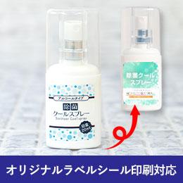 【5月中旬入荷予定】除菌クールスプレー20ml