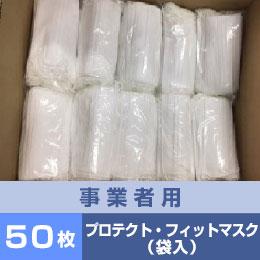 プロテクト・フィットマスク(50枚 袋入り)【事業者様向け】