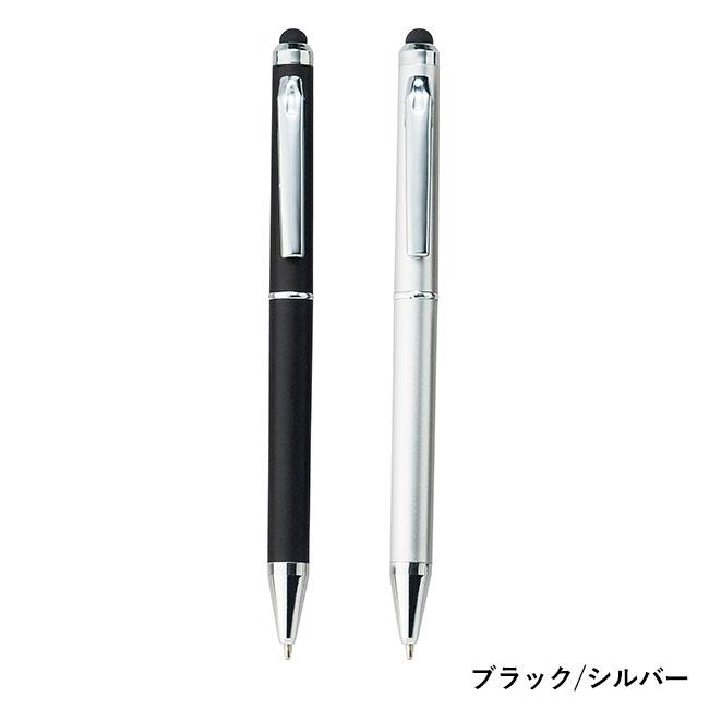 タッチペン付ビジネスペン(V010193)ブルー、レッド、ゴールド