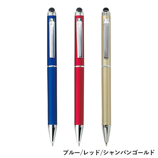 タッチペン付ビジネスペン(V010193)タッチペン付き