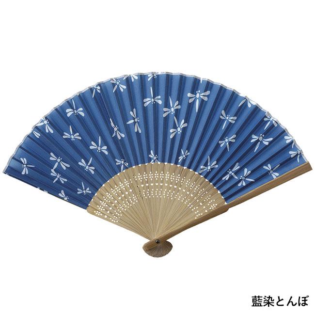 すす竹和扇子 藍染とんぼ(V010198-ai)