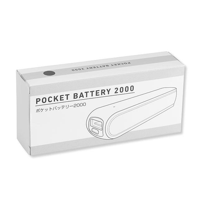 ポケットバッテリー2000(V010357)のパッケージイメージ