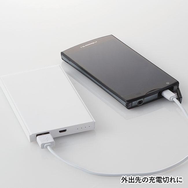 薄型ポケットバッテリー4000(V010366)出先の充電切れに