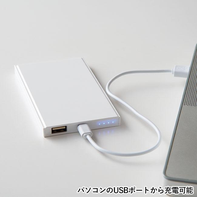 薄型ポケットバッテリー4000(V010366)パソコンのUSBポートから充電可能