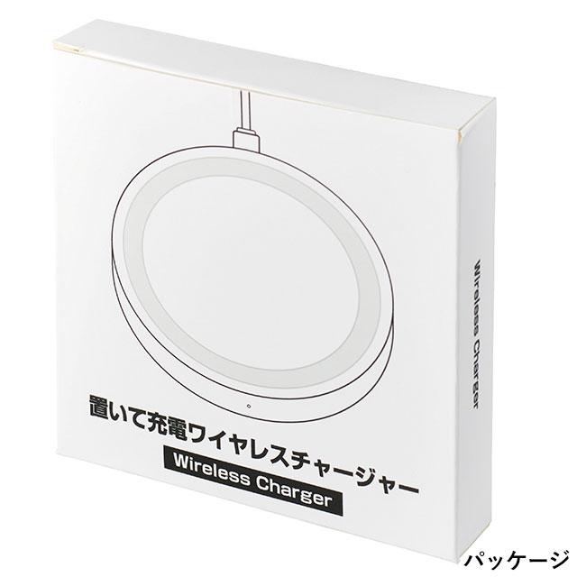 置いて充電ワイヤレスチャージャー(V010367) パッケージ