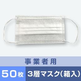 不織布3層マスク(50枚箱入り)【事業者用】