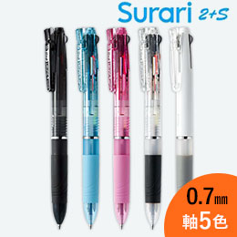 スラリ2+S 0.7mm ボールペン/ゼブラ