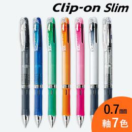 クリップオンスリム 3C 0.7mm ボールペン/ゼブラ