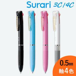 スラリ3C 0.5mm ボールペン/ゼブラ