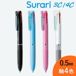 スラリ4C 0.5mm ボールペン/ゼブラ