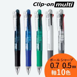 クリップ-オン マルチ ボールペン0.7mmシャープペンシル0.5mm/ゼブラ