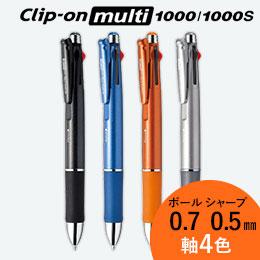 クリップ-オン マルチ1000 ボールペン0.7mmシャープペンシル0.5mm/ゼブラ