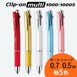 クリップ-オン マルチ1000S ボールペン0.7mmシャープペンシル0.5mm/ゼブラ