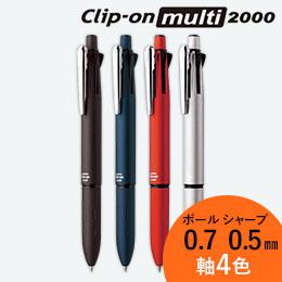 クリップ-オン マルチ2000 ボールペン0.7mmシャープペンシル0.5mm/ゼブラ