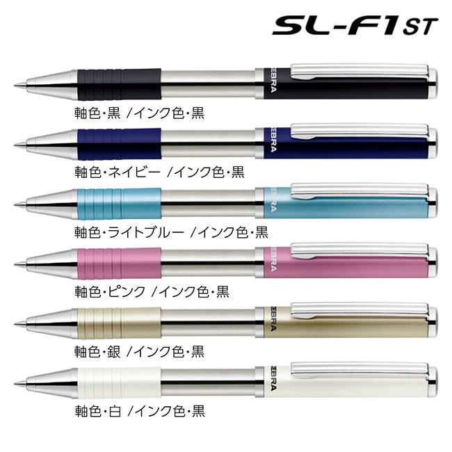 SL-F1 ST 0.7mm ボールペン/ゼブラ(zebraBA115)