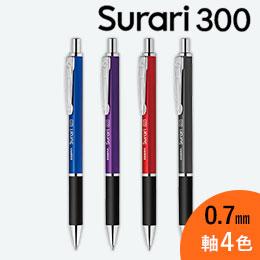 スラリ300 0.7mm ボールペン/ゼブラ