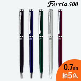 フォルティア500 0.7mm ボールペン/ゼブラ