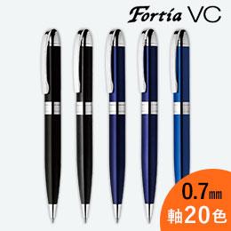 フォルティアVC 0.7mm ボールペン/ゼブラ
