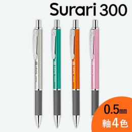 スラリ300 0.5mm ボールペン/ゼブラ