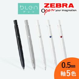 ブレン0.5mmボールペン/ゼブラ