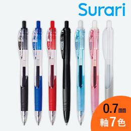 スラリ 0.7mm ボールペン/ゼブラ