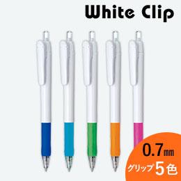 ホワイトグリップ 油性ボールペン0.7mm/ゼブラ