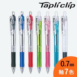 タプリクリップ 0.7mm ボールペン/ゼブラ