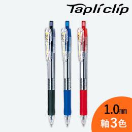 タプリクリップ 1.0mm ボールペン/ゼブラ