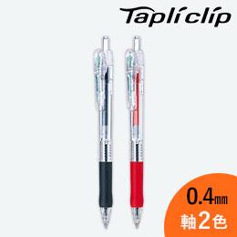 タプリクリップ 0.4mm ボールペン/ゼブラ